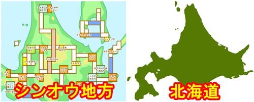 シンオウ地方 北海道