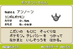 アンノーン 図鑑説明文