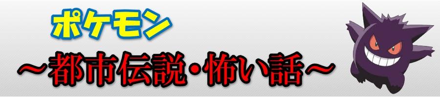 ポケモン都市伝説・怖い話考察